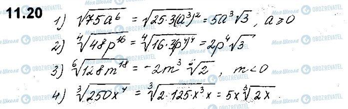 ГДЗ Алгебра 10 класс страница 20
