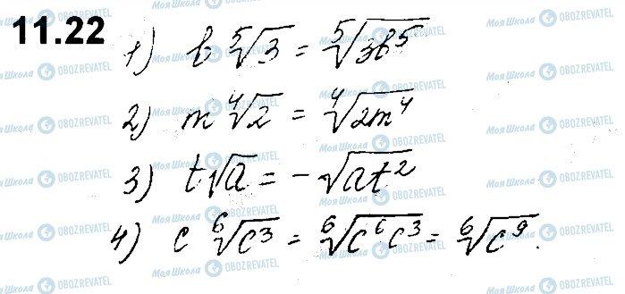 ГДЗ Алгебра 10 класс страница 22