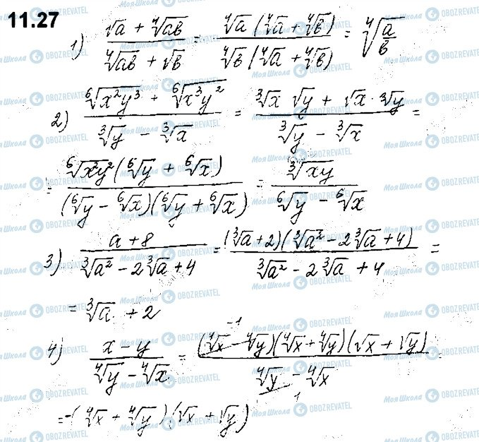 ГДЗ Алгебра 10 класс страница 27