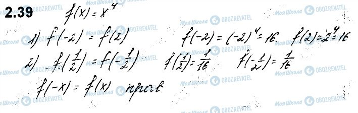 ГДЗ Алгебра 10 класс страница 39