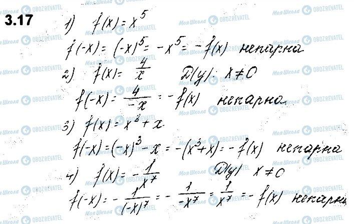 ГДЗ Алгебра 10 клас сторінка 17