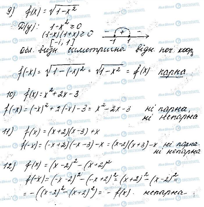ГДЗ Алгебра 10 клас сторінка 25