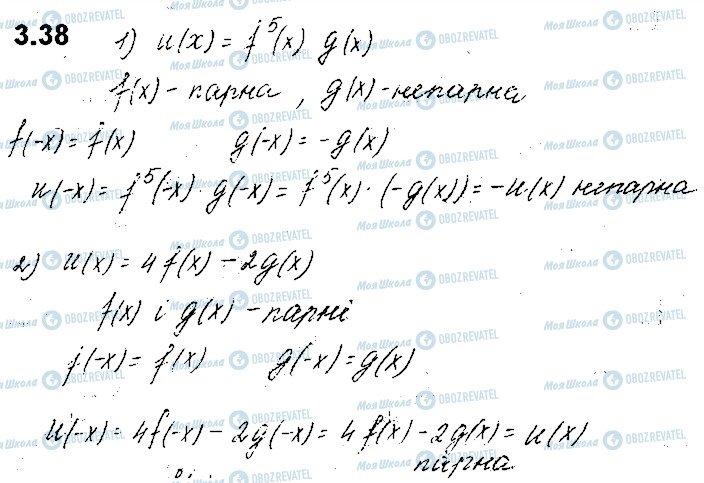 ГДЗ Алгебра 10 класс страница 38