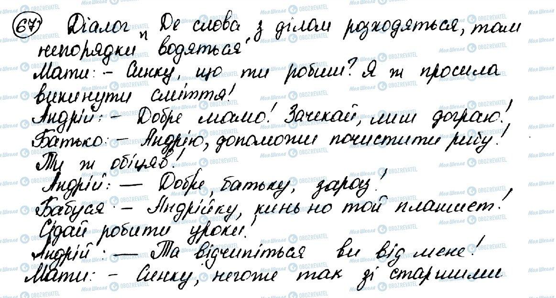 ГДЗ Укр мова 10 класс страница 67