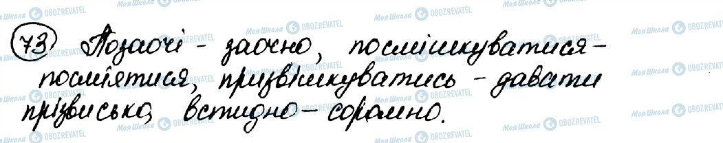 ГДЗ Укр мова 10 класс страница 73