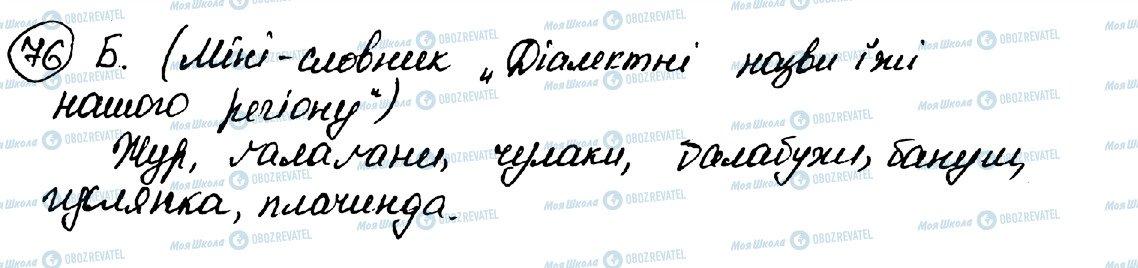 ГДЗ Укр мова 10 класс страница 76