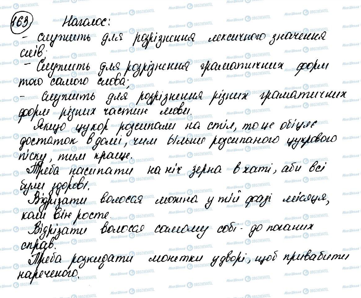 ГДЗ Укр мова 10 класс страница 163