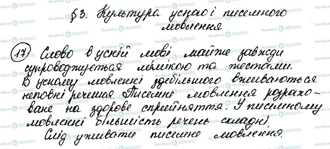ГДЗ Укр мова 10 класс страница 17