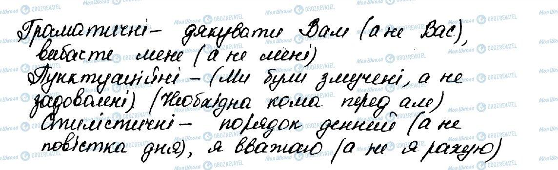 ГДЗ Укр мова 10 класс страница 19