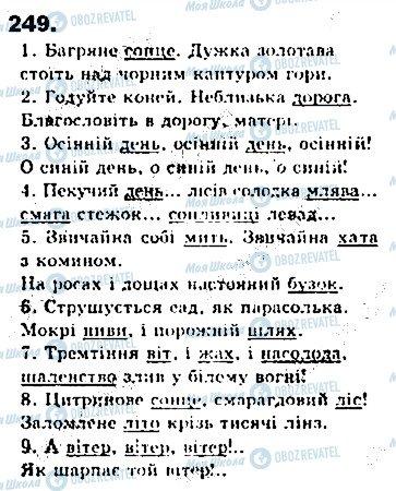 ГДЗ Укр мова 8 класс страница 249