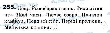 ГДЗ Укр мова 8 класс страница 255