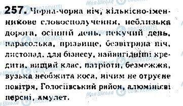 ГДЗ Укр мова 8 класс страница 257
