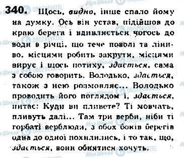 ГДЗ Укр мова 8 класс страница 340