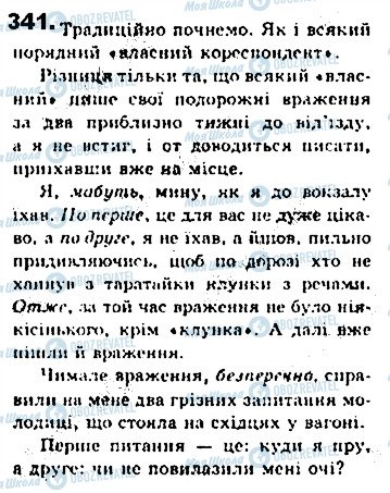ГДЗ Укр мова 8 класс страница 341