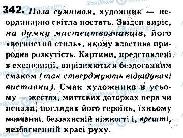 ГДЗ Укр мова 8 класс страница 342