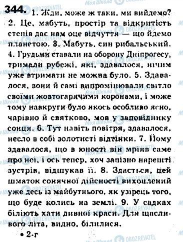 ГДЗ Укр мова 8 класс страница 344