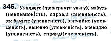 ГДЗ Укр мова 8 класс страница 345