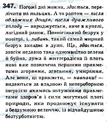 ГДЗ Укр мова 8 класс страница 347