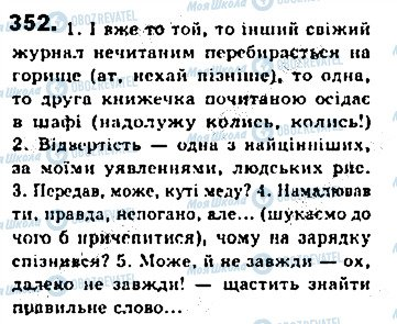 ГДЗ Укр мова 8 класс страница 352