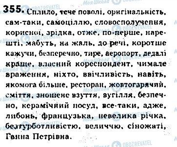 ГДЗ Укр мова 8 класс страница 355