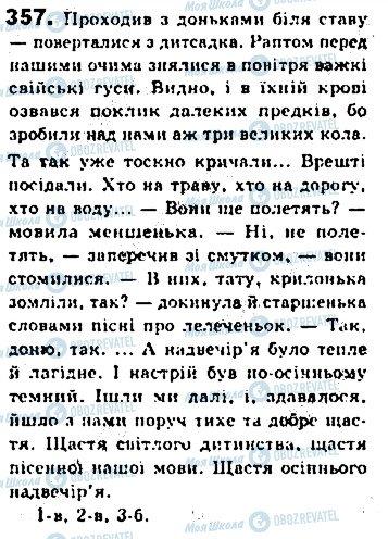 ГДЗ Укр мова 8 класс страница 357