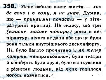 ГДЗ Укр мова 8 класс страница 358