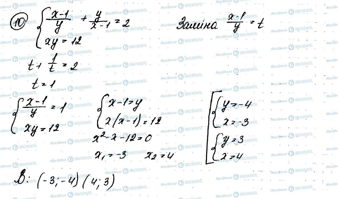 ГДЗ Алгебра 9 класс страница 10