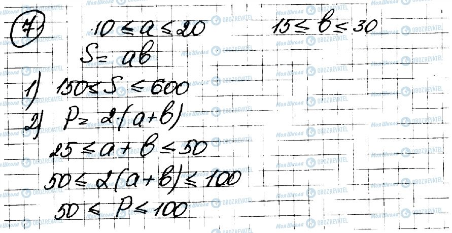ГДЗ Алгебра 9 класс страница 7