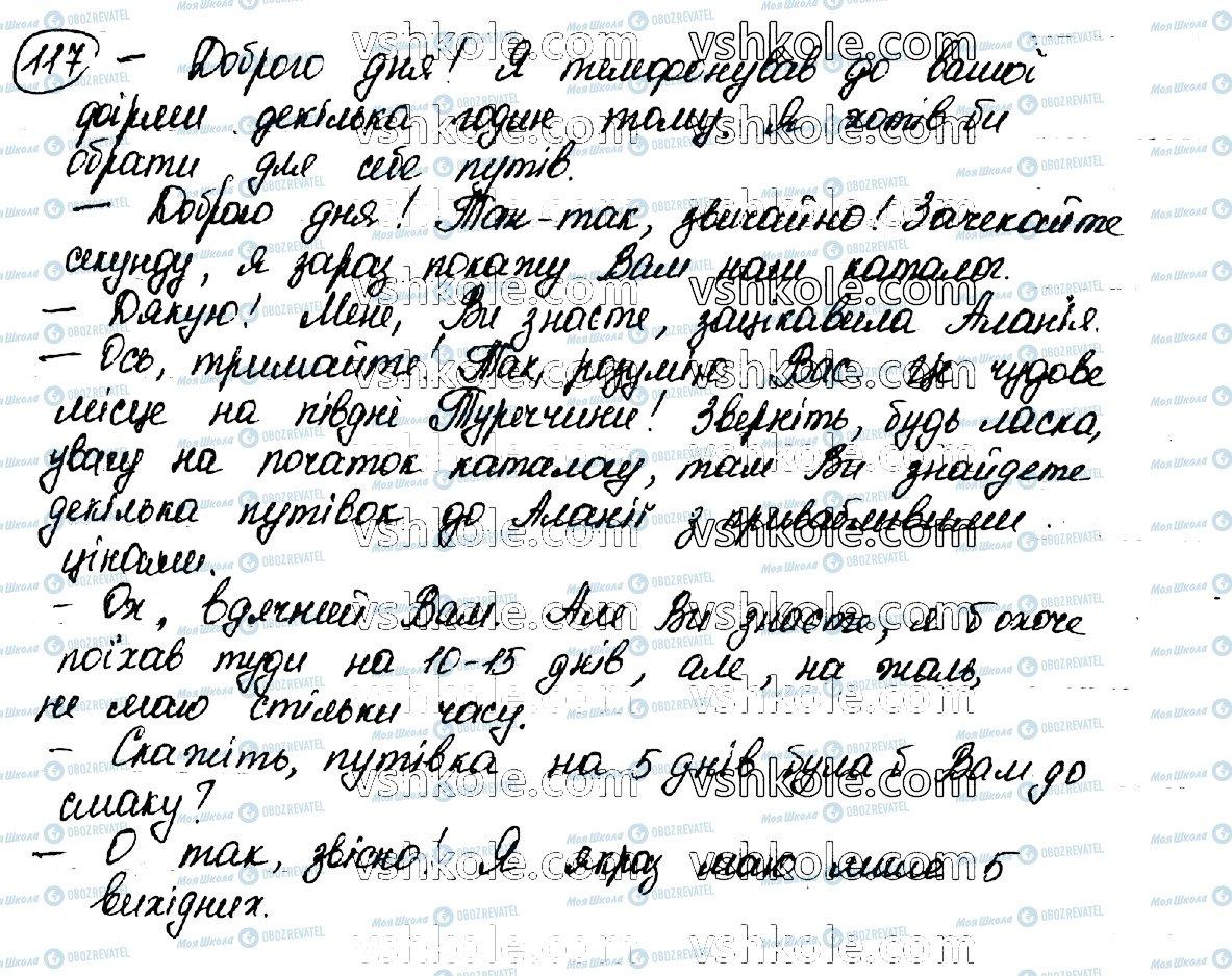 ГДЗ Укр мова 10 класс страница 117