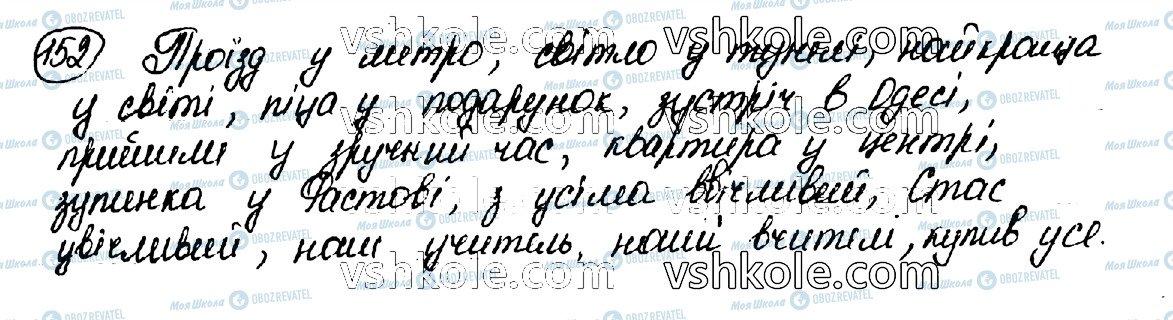 ГДЗ Укр мова 10 класс страница 152