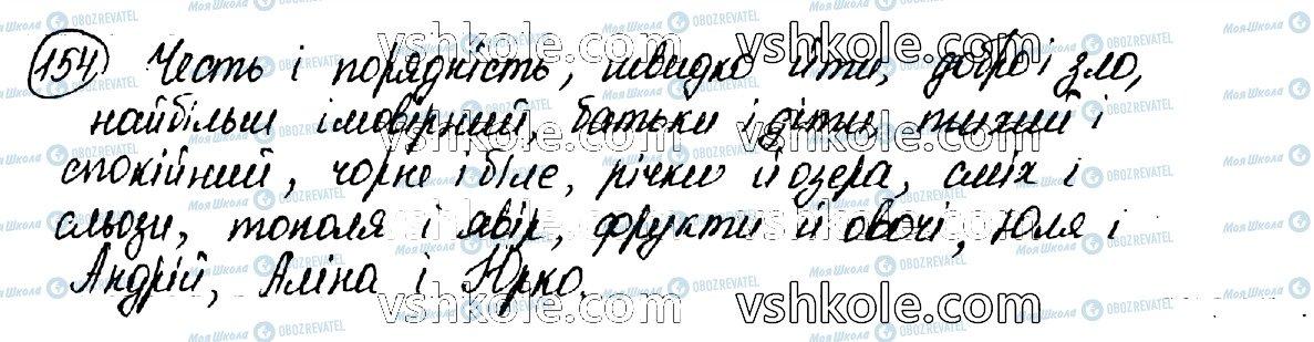 ГДЗ Укр мова 10 класс страница 154