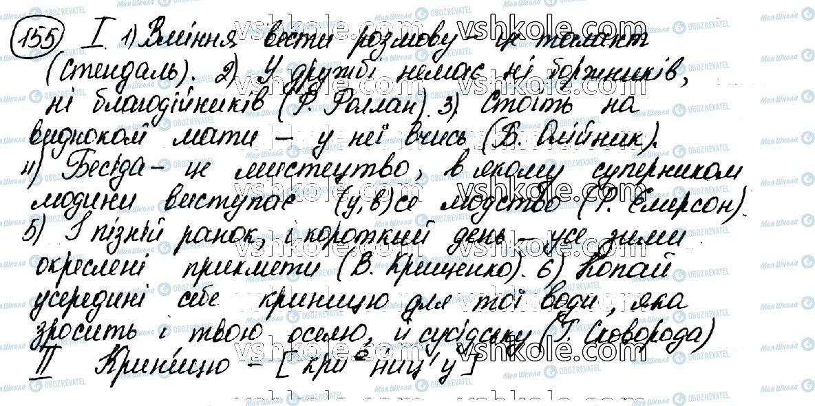 ГДЗ Укр мова 10 класс страница 155