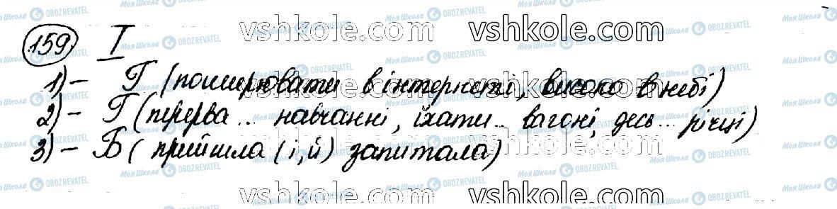 ГДЗ Укр мова 10 класс страница 159