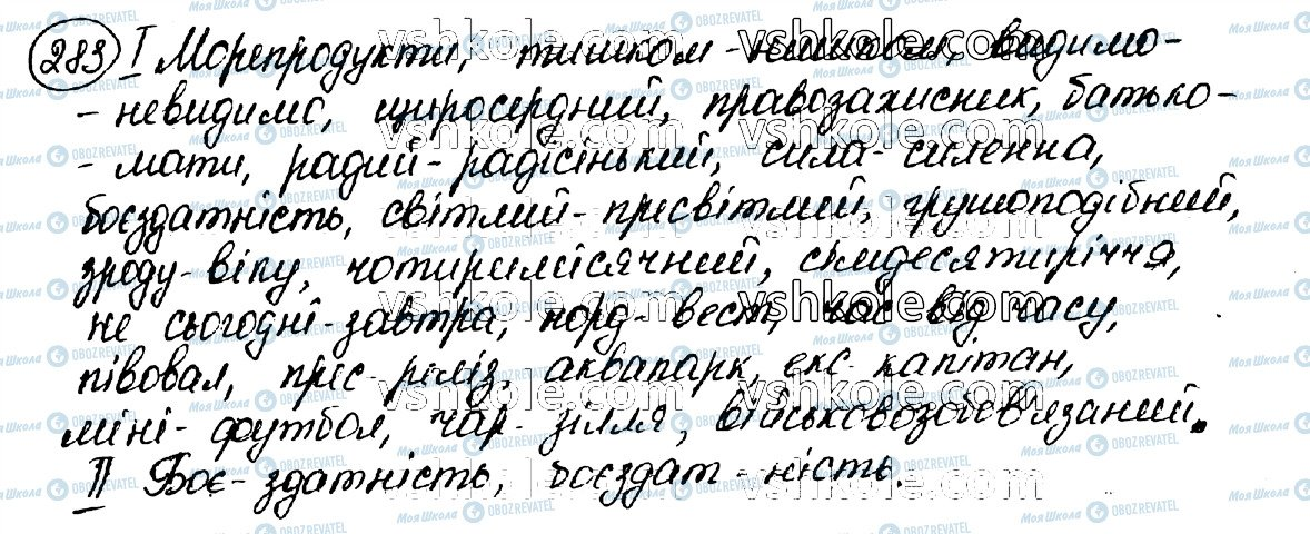 ГДЗ Укр мова 10 класс страница 283