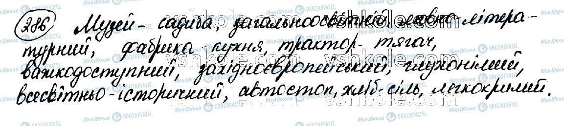 ГДЗ Укр мова 10 класс страница 286