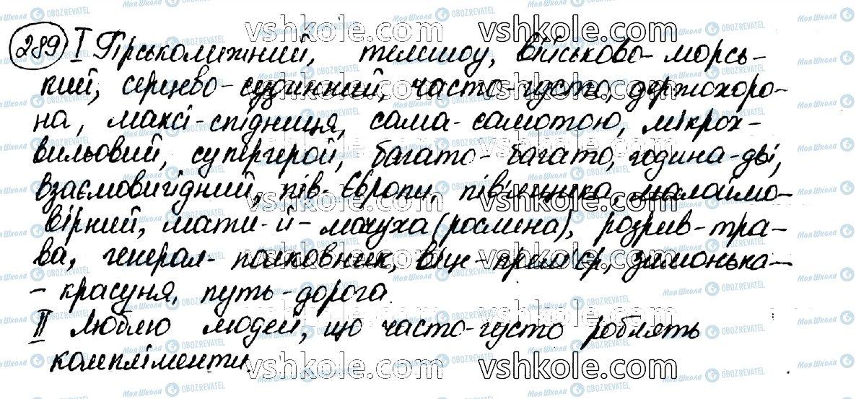 ГДЗ Укр мова 10 класс страница 289