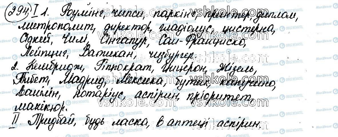 ГДЗ Укр мова 10 класс страница 294