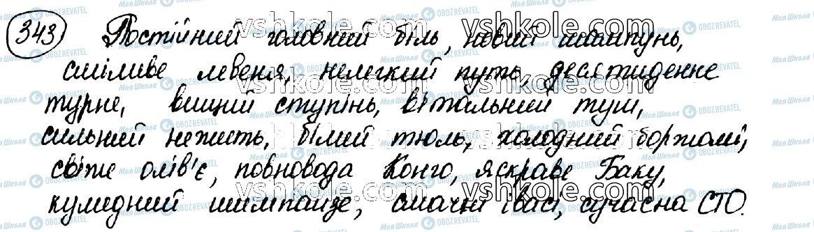 ГДЗ Укр мова 10 класс страница 343