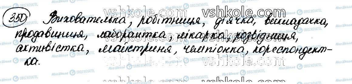 ГДЗ Українська мова 10 клас сторінка 350