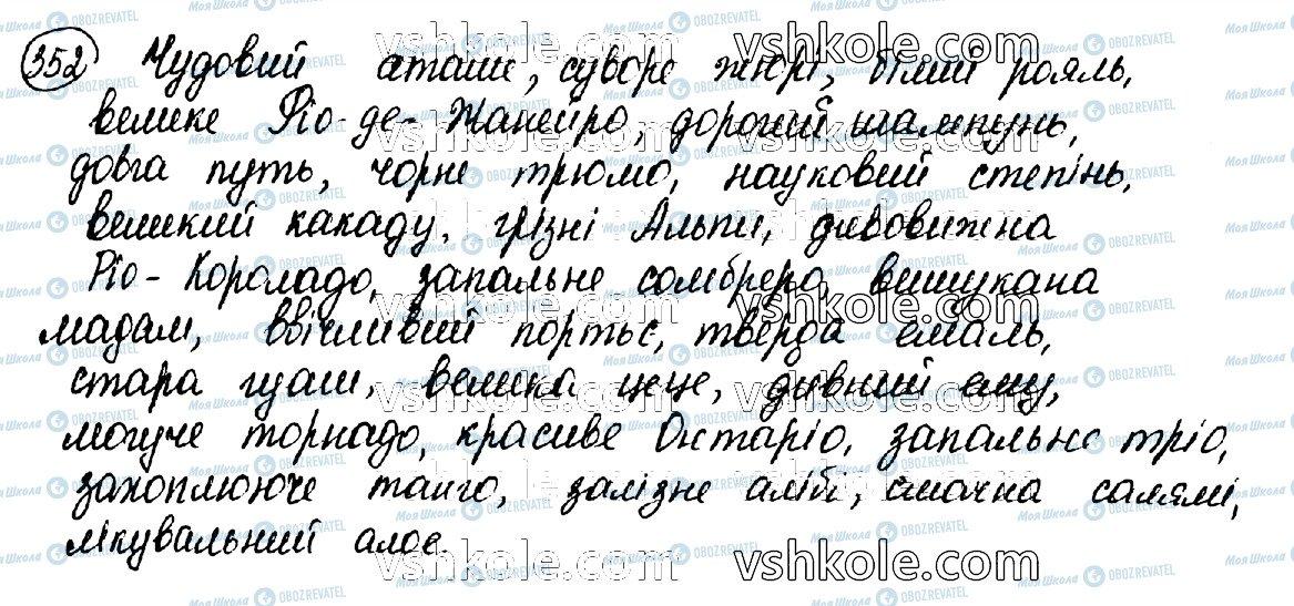 ГДЗ Українська мова 10 клас сторінка 352
