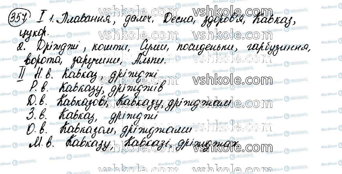 ГДЗ Укр мова 10 класс страница 357