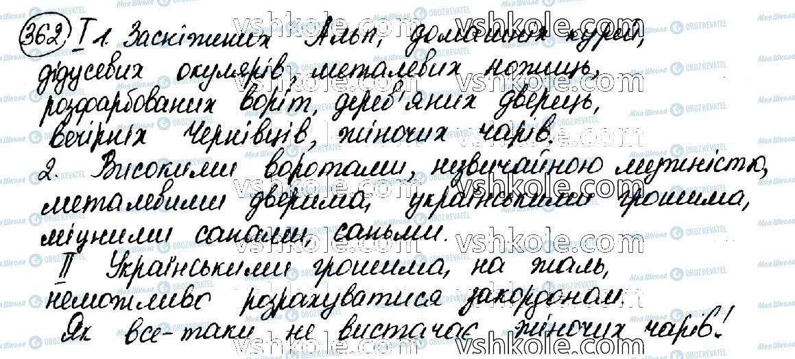 ГДЗ Українська мова 10 клас сторінка 362