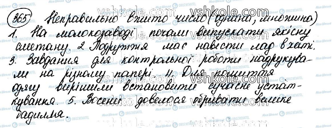 ГДЗ Укр мова 10 класс страница 365