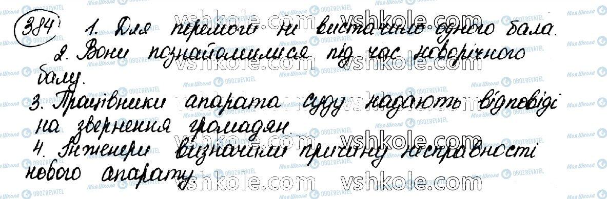 ГДЗ Укр мова 10 класс страница 384