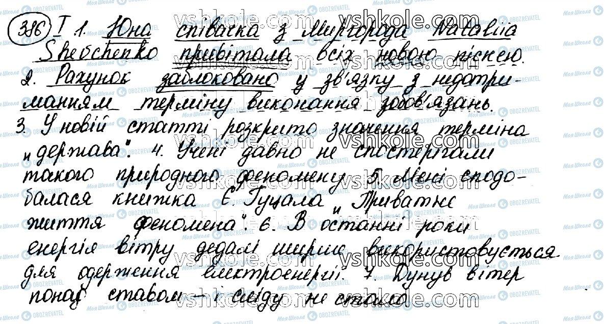 ГДЗ Укр мова 10 класс страница 386