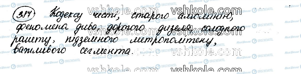 ГДЗ Укр мова 10 класс страница 387