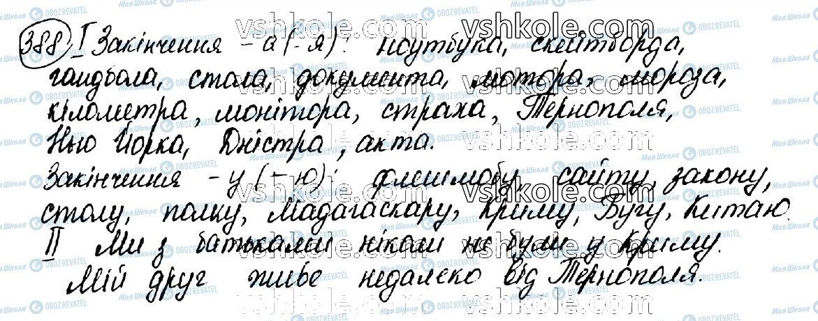 ГДЗ Укр мова 10 класс страница 388