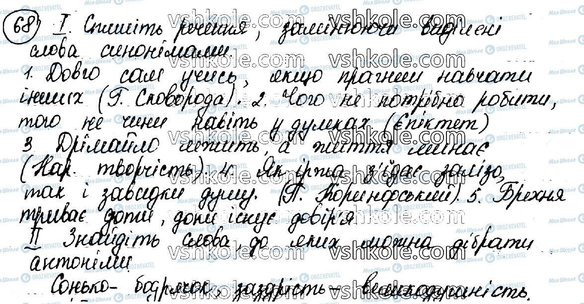 ГДЗ Укр мова 10 класс страница 68