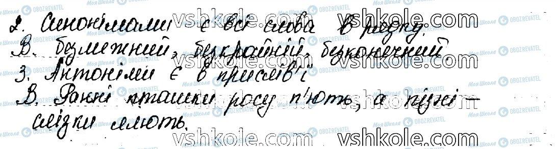 ГДЗ Українська мова 10 клас сторінка 70