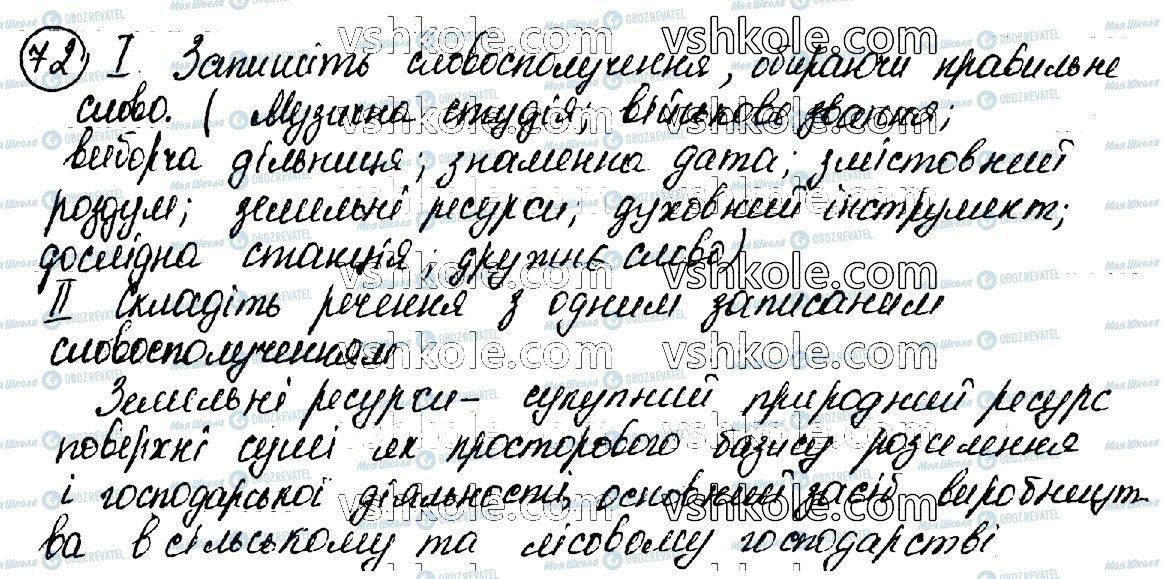 ГДЗ Укр мова 10 класс страница 72